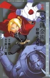 小說鋼之鍊金術師 01
