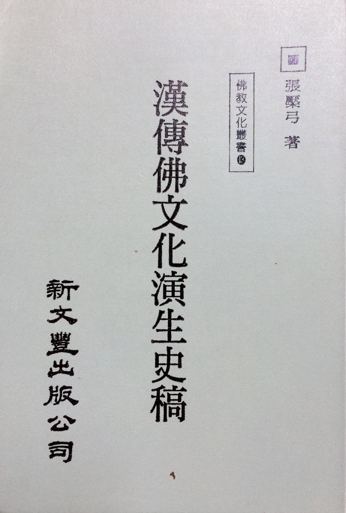 漢傳佛文化演生史稿