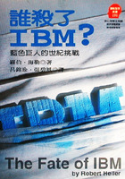 誰殺了IBM