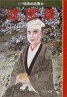徒然草―マンガ日本の古典〈17〉