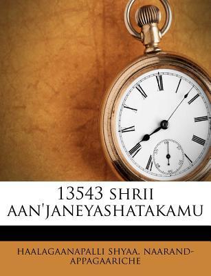 13543 Shrii Aan'janeyashatakamu