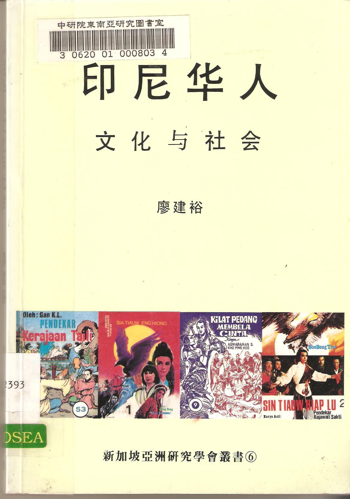 印尼华人文化与社会