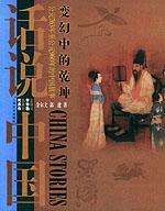 变幻中的乾坤-公元763至960的中国故事