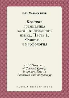 Brief Grammar of Cossack Kyrgyz Language. Part 1