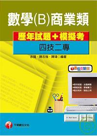 數學(B)商業類歷年試題+模擬考 (四技/二專)