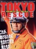 TOKYO RESCUE 東京消防庁レスキュー隊を知る