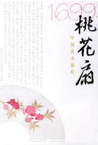 1699桃花扇