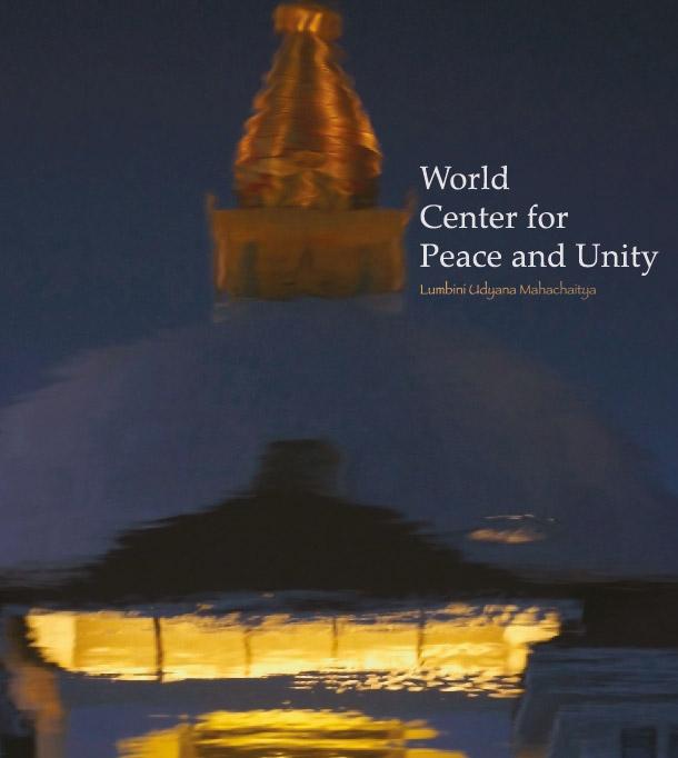 世界和平與團結中心