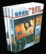 世界传世广告摄影