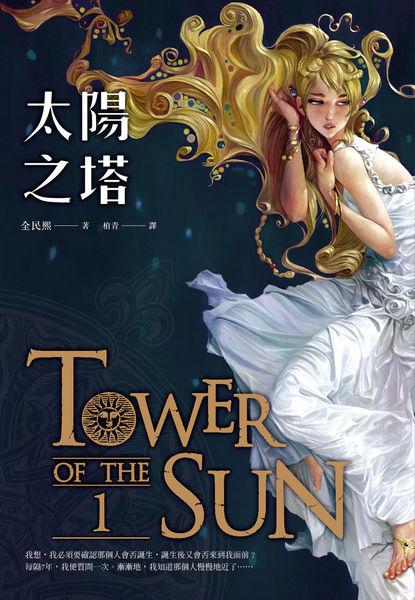 太陽之塔(卷一)