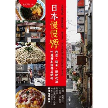 日本慢慢嚼:找店、點菜、道地吃法 吃遍日本好料三絕招