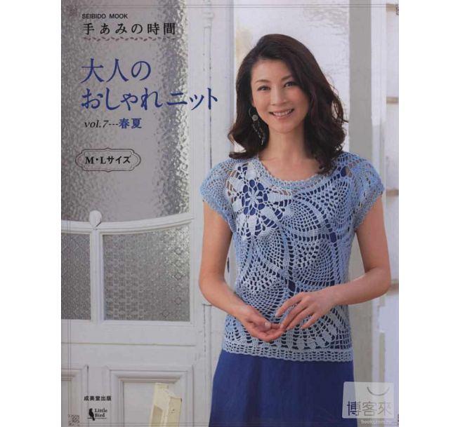 優雅美人毛線編織服裝款式集 VOL.7:31款