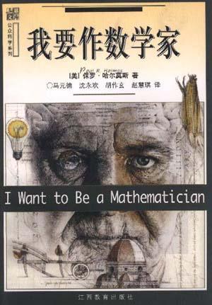 我要作数学家