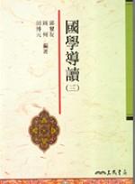 國學導讀 (三)