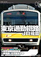 東京通勤鐵路�...