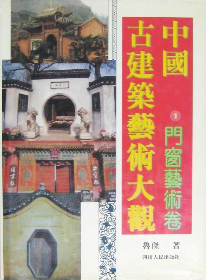 中国古建筑艺术大观