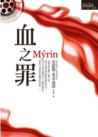 血之罪 Myrin