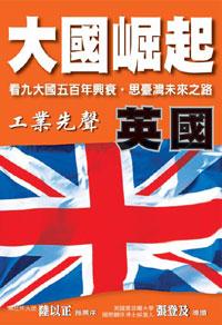 <大國崛起>英國