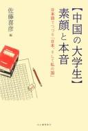 中国の大学生 素顔と本音 日本語でつづる「日本、そして私の国」