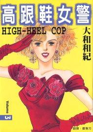高跟鞋女警 03