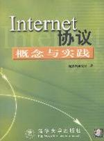 Internet 协议概念与实践