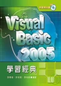 Visual Basic 2005 學習經典