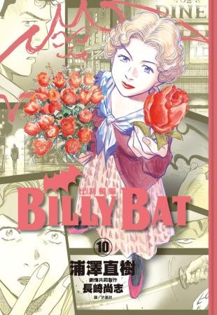 BILLY BAT比利蝙蝠 10