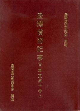 台灣慣習記事(中譯本)