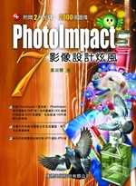 WPhotoImpact 7影像設計炫風