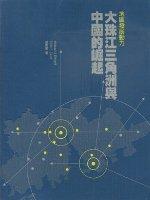 大珠江三角洲與中國的崛起