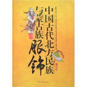 中国古代北方民族与蒙古族服饰