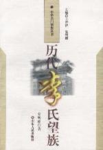历代李氏望族