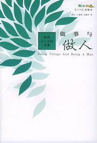 做事与做人/Doing things and being a man/彩色读书之旅/影响人一生的文章系列丛书