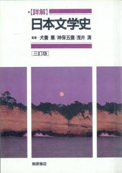 詳解 日本文学史 三訂版