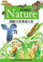 Nature圖解自然奧秘百科
