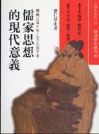 儒家思想的現代意義
