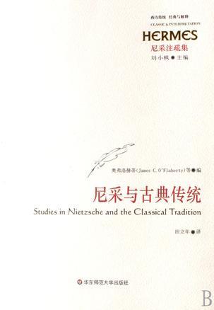 尼采与古典传统