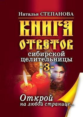 Kniga otvetov sibirskoj tselitel'nitsy-3. Otkroj na lyuboj stranitse...