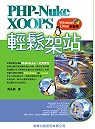PHP-Nuke、XOOPS 輕鬆架站