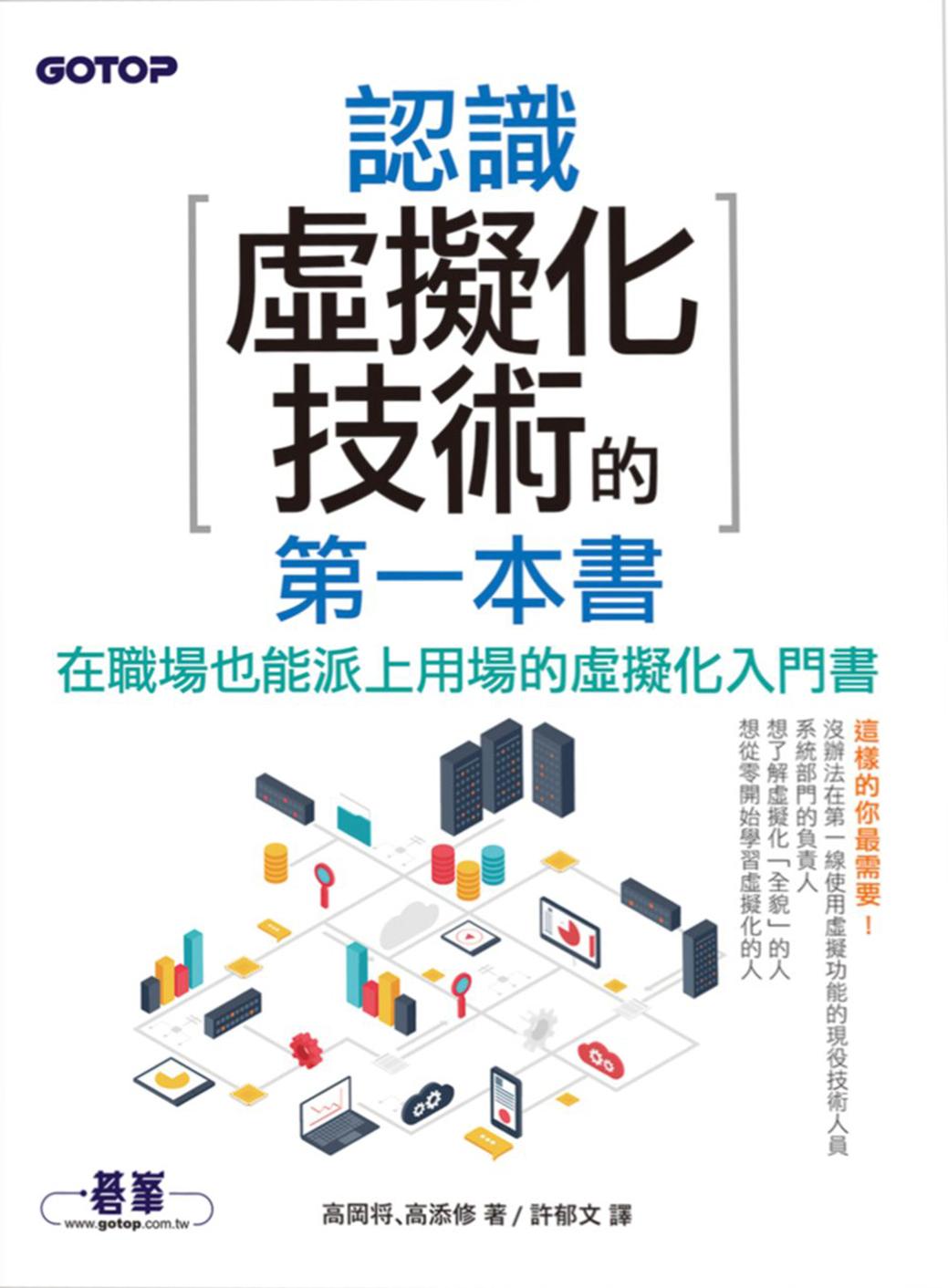 認識虛擬化技術的第一本書