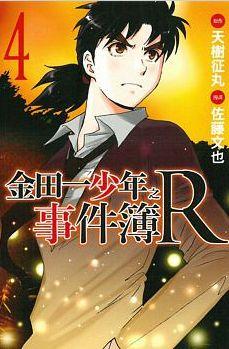 金田一少年之事件簿R 4