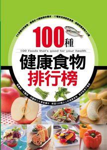 100種健康食物�...