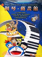 鋼琴動畫館