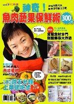 神奇﹗魚肉蔬果保鮮術300招