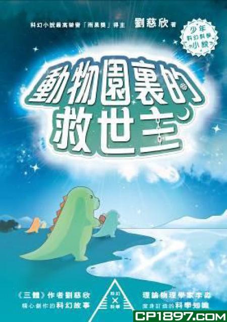 劉慈欣少年科幻科學小說──動物園裏的救世主