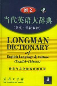 朗文当代英语大辞典