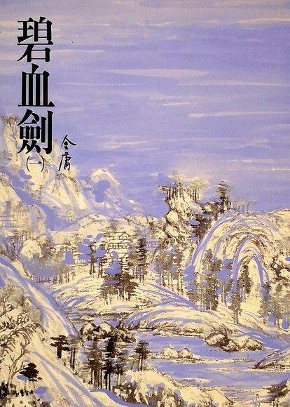 碧血劍(一)