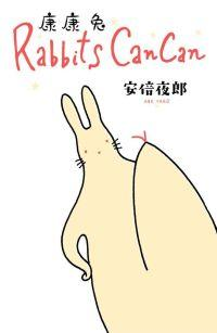 Rabbits Can Can康�...