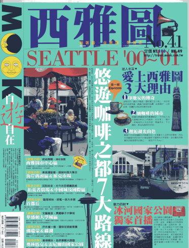 Mook Self Guided Tour Book - Seattle, Washington