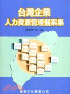 台灣企業人力資源管理個案集